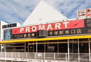 プロマート平塚駅南口店