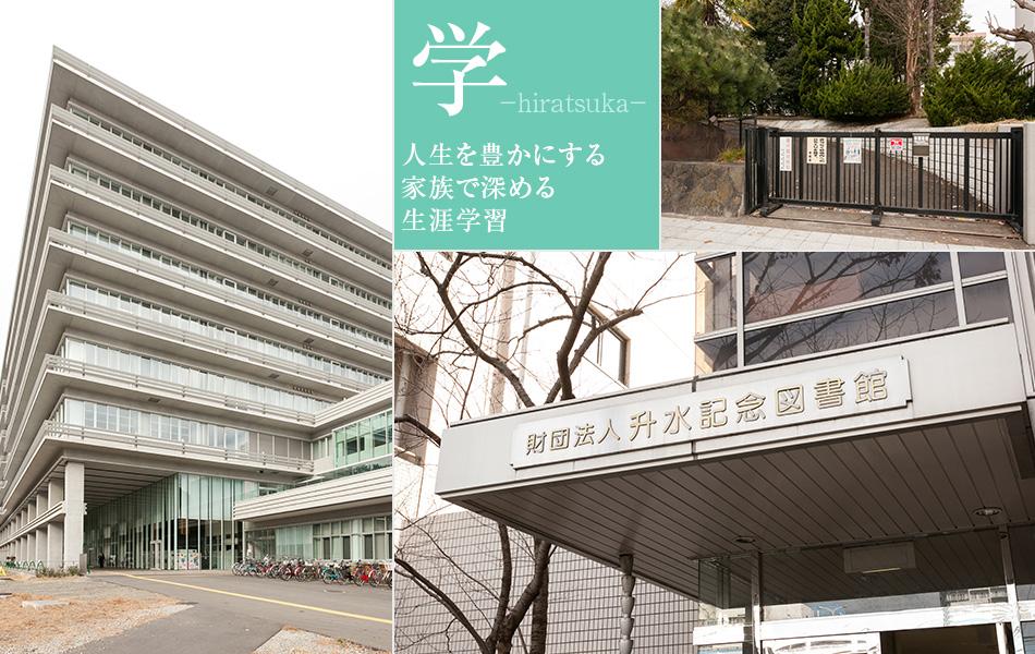 人生を豊かにする平塚の学習施設