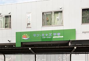 サン・キッズ平塚ステーション