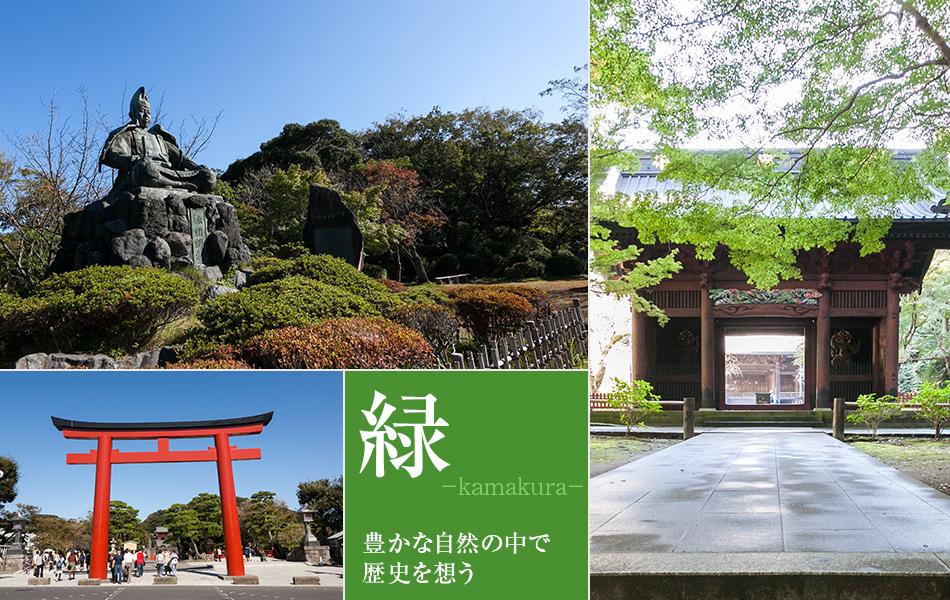 豊かな自然の中で歴史を感じることができる鎌倉