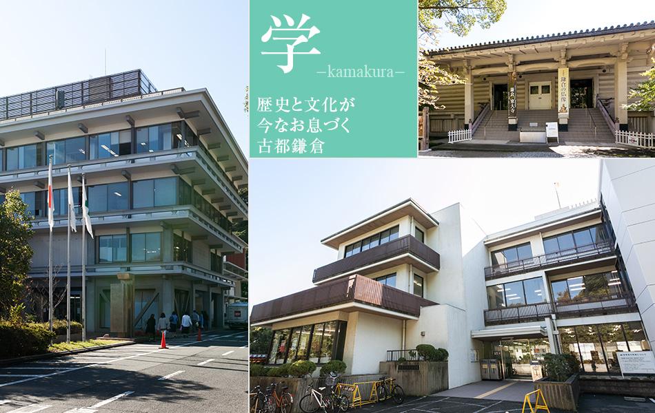 歴史と文化が今なお息づく古都鎌倉
