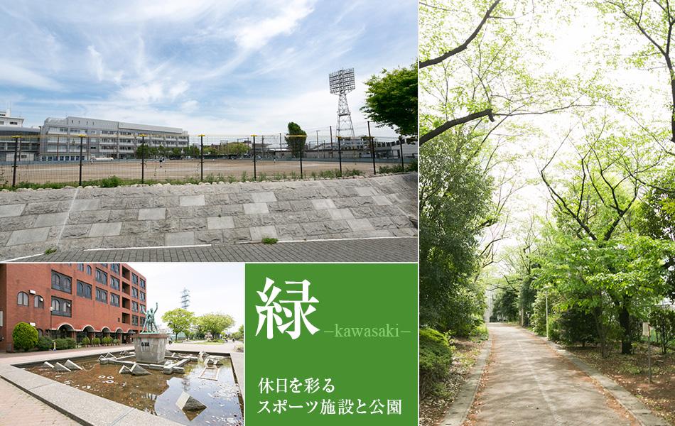 休日を彩る スポーツ施設と公園