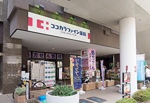 ココカラファイン松戸店