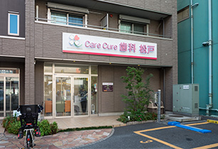 CareCure歯科