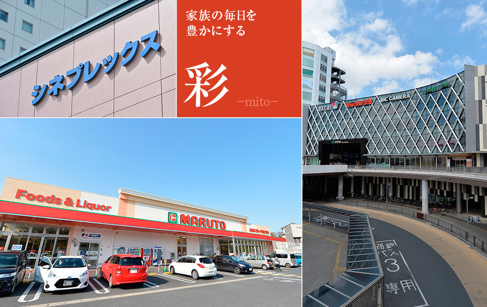 水戸のショッピング施設