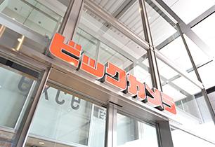 ビックカメラ水戸駅店