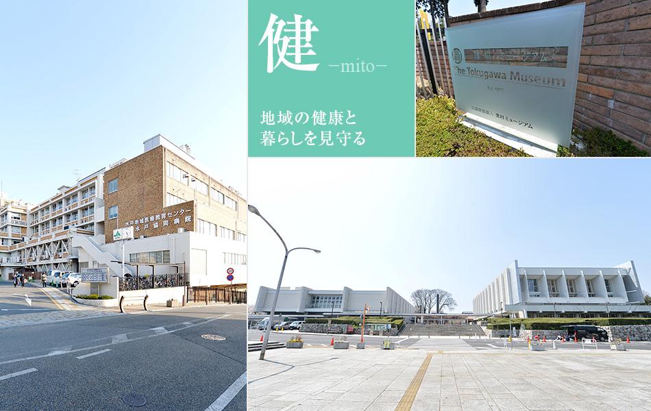 水戸の病院・施設