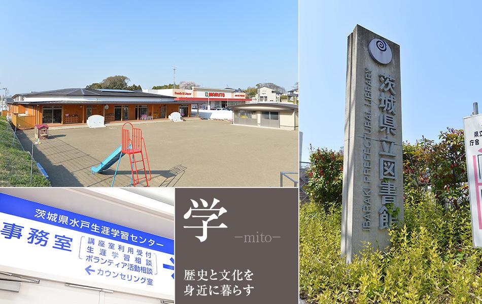 水戸の学校・施設