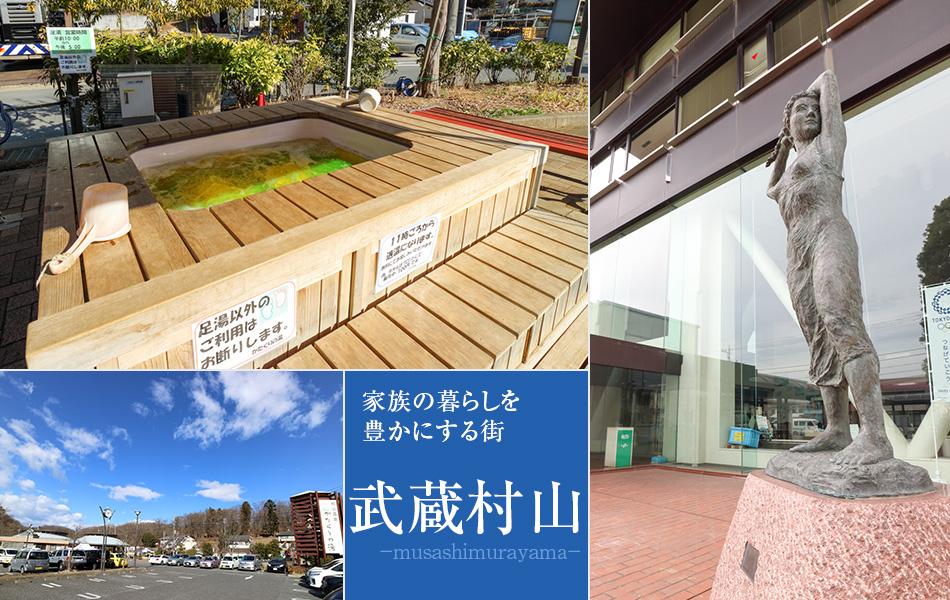 家族の暮らしを豊かにする武蔵村山市