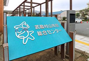 武蔵村山市民総合センター