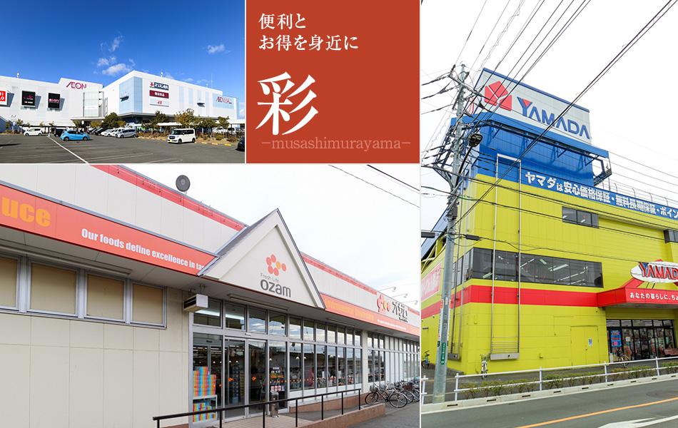 便利とお得を身近に‐武蔵村山のショッピング施設