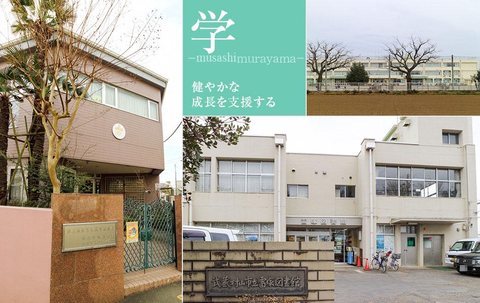 健やかな成長を支援する武蔵村山市の教育施設