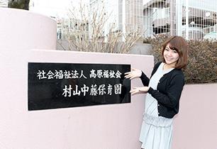 村山中藤保育園櫻