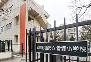 武蔵村山市立雷塚小学校