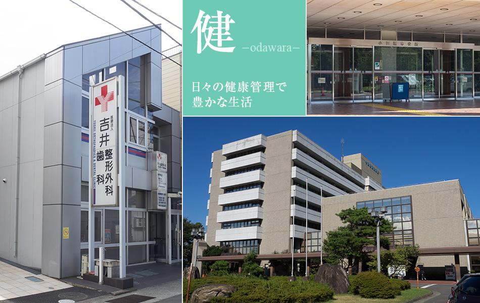 小田原の病院施設