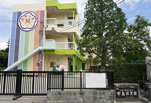 社会福祉法人 中島保育園