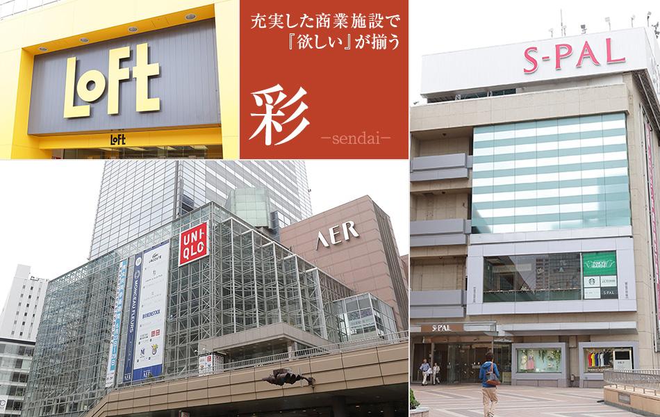 充実した商業施設で「欲しい」がそろう仙台駅前