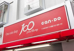 100円ショップキャンドゥ草加東口店