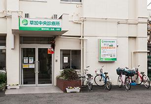 草加中央診療所