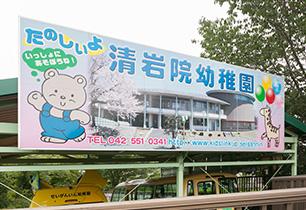 清岩院幼稚園