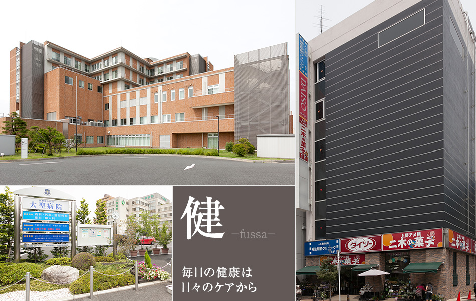 福生の病院・施設