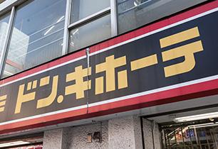 ドン・キホーテ八王子駅前店