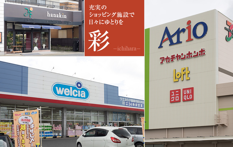 市原にある充実のショッピング施設で日々にゆとりを