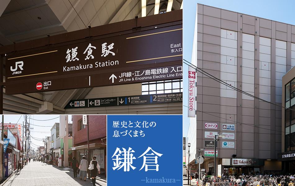歴史と文化の息づく町-鎌倉