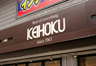 KEIHOKUスーパー 柏駅東口