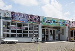 川越水上公園スポーツクラブ