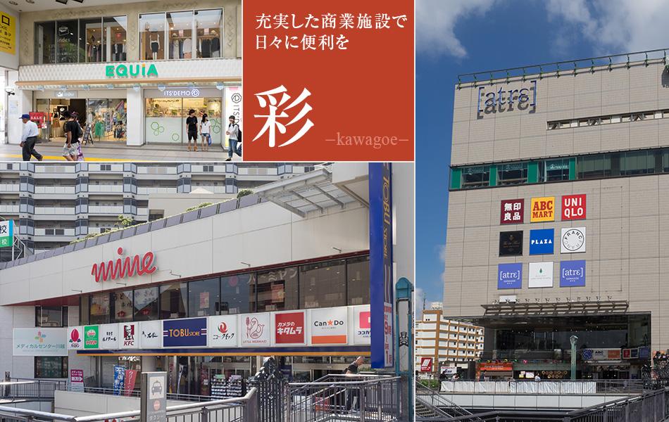 川越エリアのショッピング施設