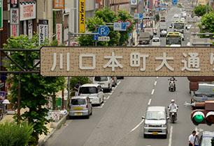川口本町大駅前通り