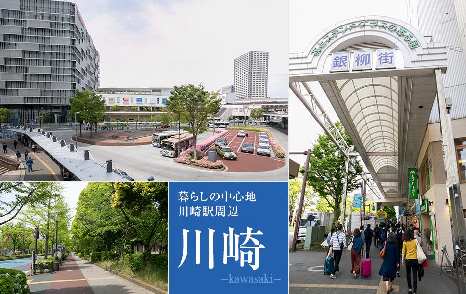 暮らしの中心地 川崎駅周辺