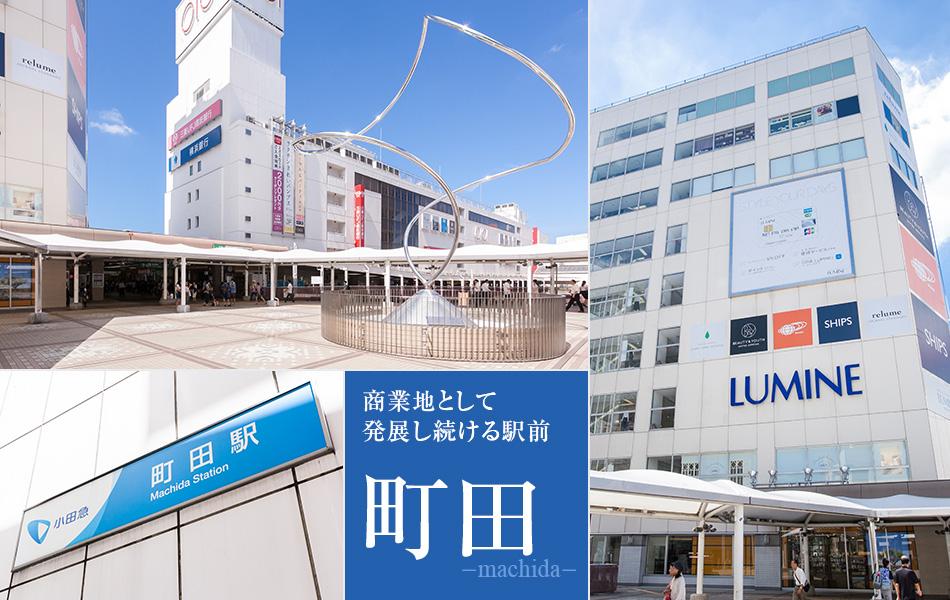 商業地として発展し続ける町田駅前