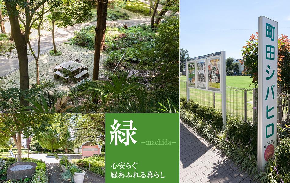 緑あふれる町田の暮らし