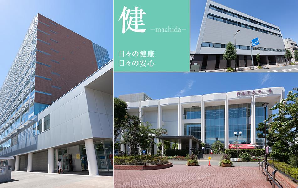 町田エリアの病院施設