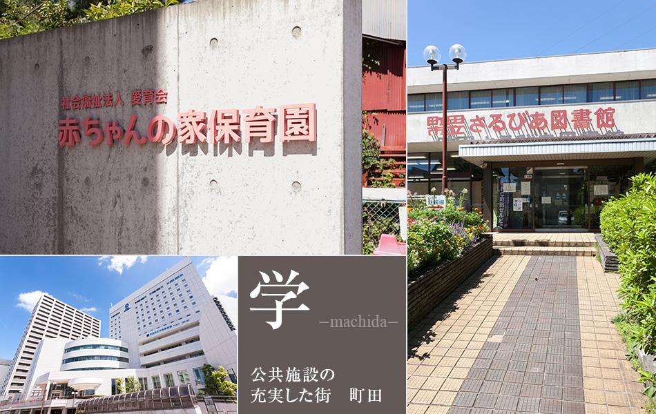公共施設の充実した街、町田