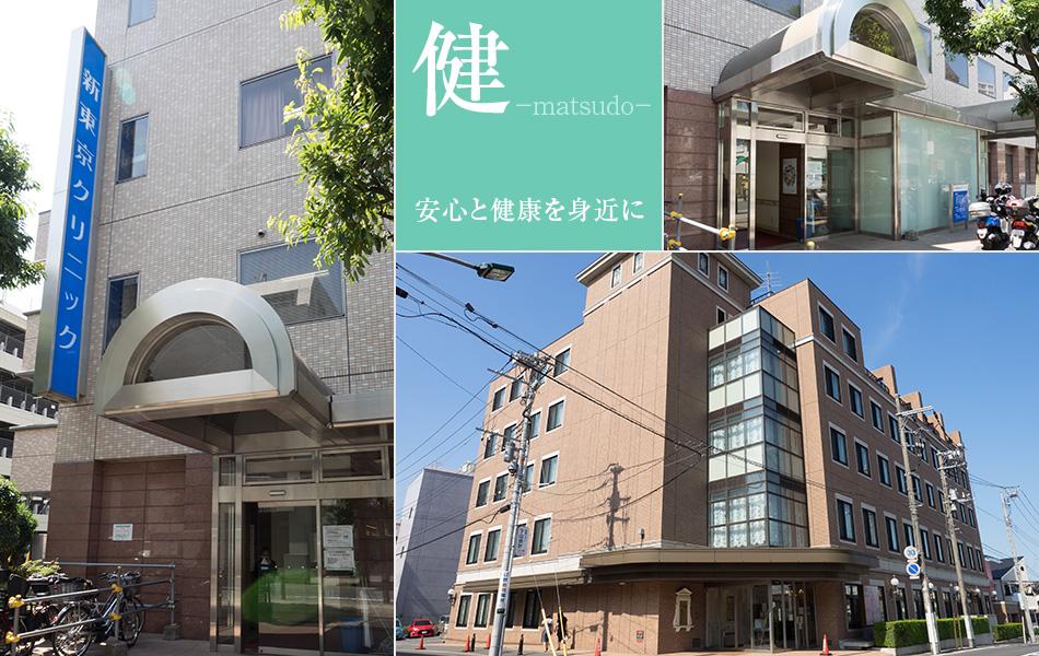 松戸エリアの病院施設