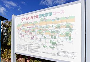 武蔵村山の歴史を辿れる散策コース