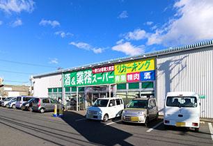 業務スーパーリカーキング武蔵村山店