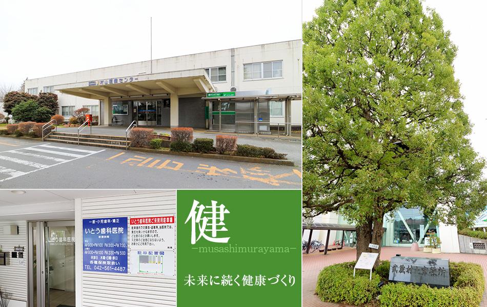 未来に続く健康づくりのための武蔵村山市の医療施設