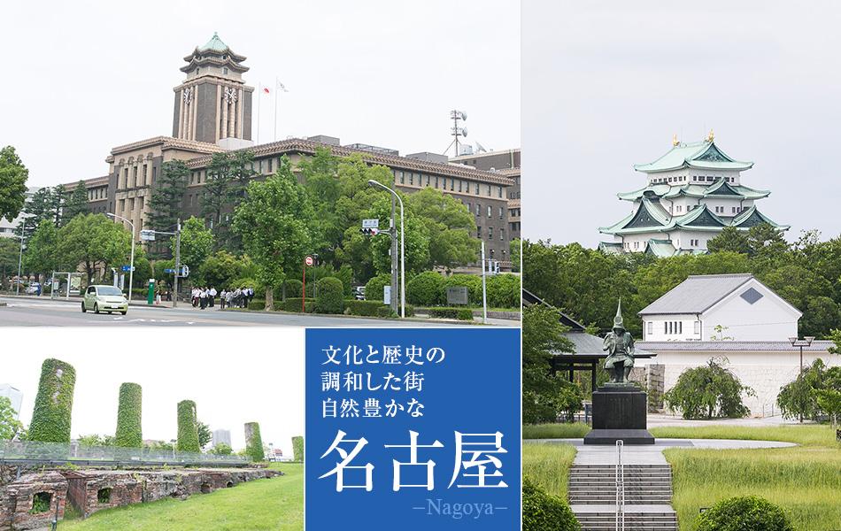 文化と歴史の調和した自然豊かな街、名古屋