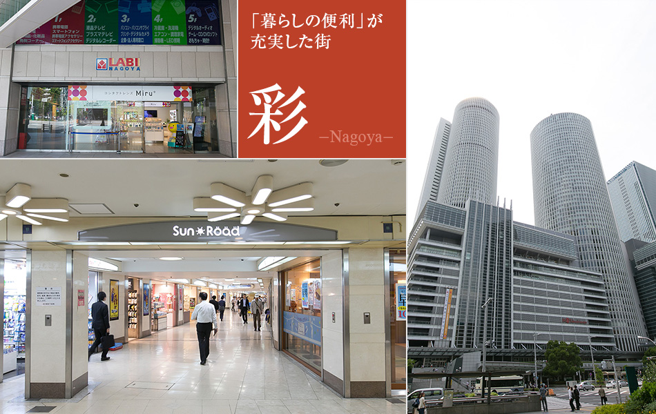 暮らしの便利がつまった街、名古屋