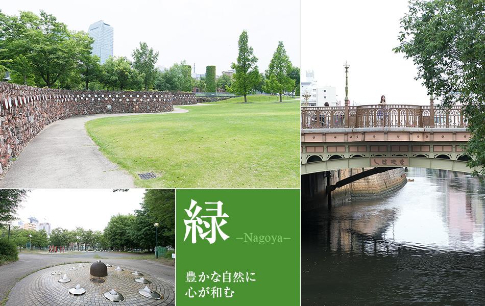 名古屋の緑あふれる環境