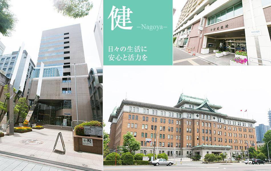 名古屋の病院施設