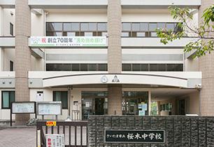 さいたま市立桜木中学校