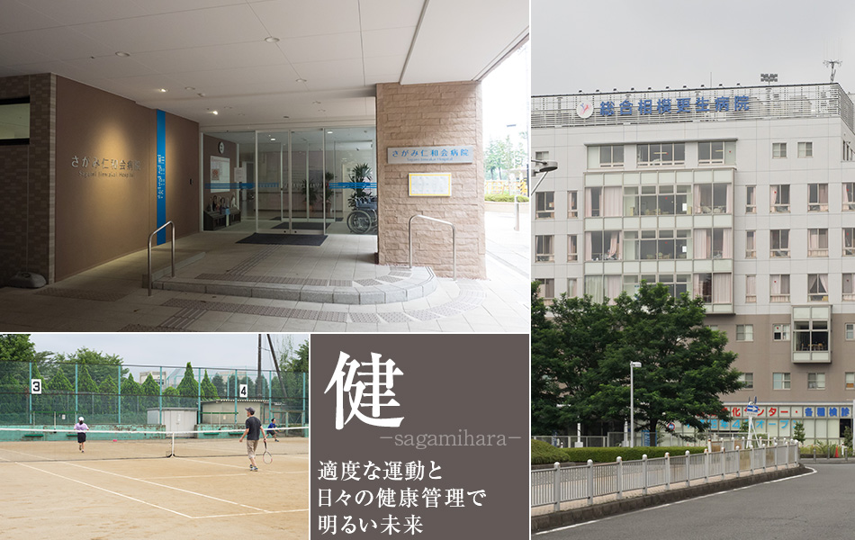 相模原の病院・施設