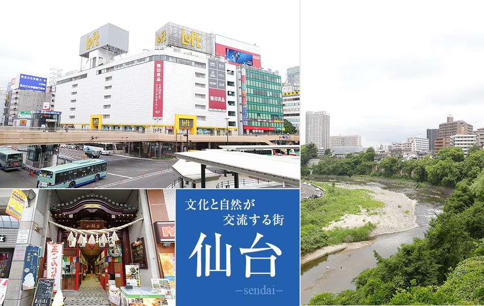 文化と自然が交流する街、仙台