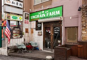 UNCHAIN FARMIMG