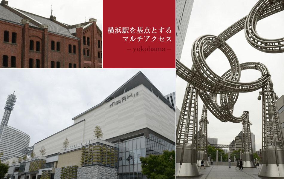 横浜駅を基地とするマルチアクセス